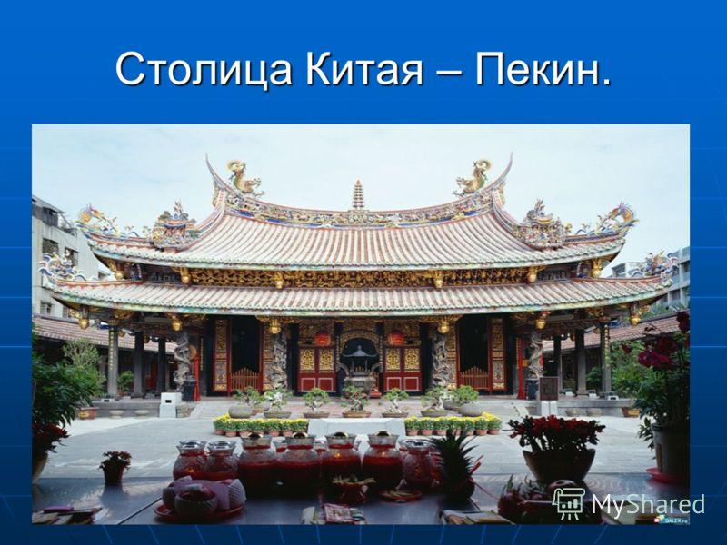 Презентация на тему Смирнов Данил класс Китай Смирнов Данил  2 Столица Китая Пекин