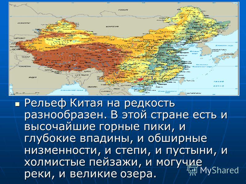 Рельеф Китая на редкость разнообразен. В этой стране есть и высочайшие горные пики, и глубокие впадины, и обширные низменности, и степи, и пустыни, и холмистые пейзажи, и могучие реки, и великие озера. Рельеф Китая на редкость разнообразен. В этой ст
