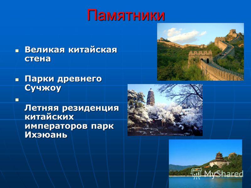 Презентация на тему Смирнов Данил класс Китай Смирнов Данил  5 Памятники