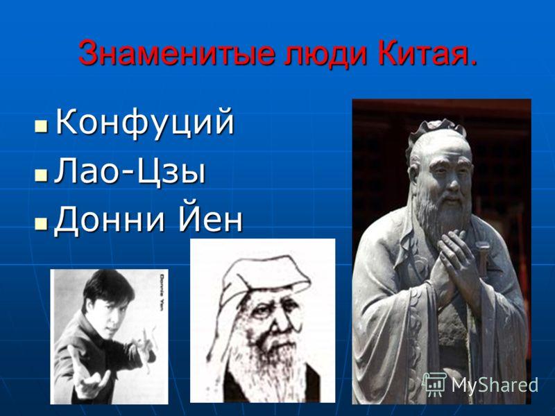 Знаменитые люди Китая. Конфуций Конфуций Лао-Цзы Лао-Цзы Донни Йен Донни Йен