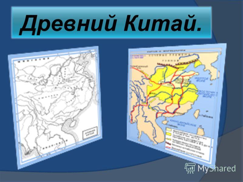 Презентация на тему Древний Китай Содержание проекта Цель  1 Древний Китай