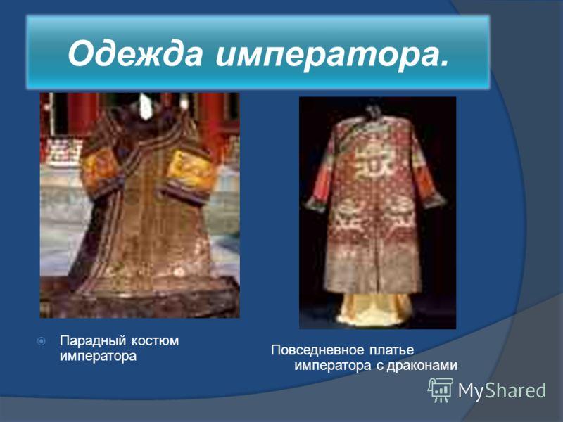 Одежда императора. Парадный костюм императора Повседневное платье императора с драконами