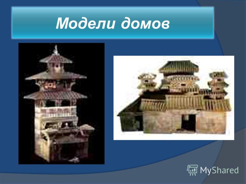 Модели домов