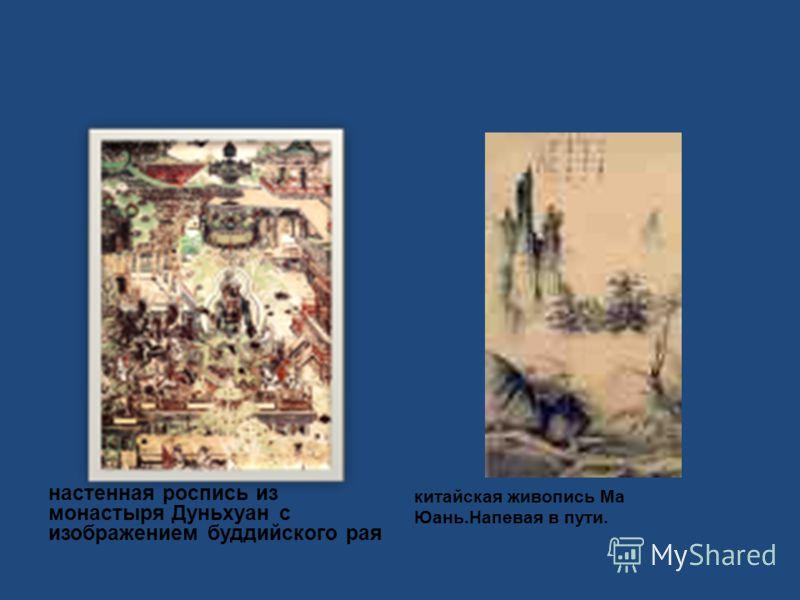 настенная роспись из монастыря Дуньхуан с изображением буддийского рая китайская живопись Ма Юань.Напевая в пути.
