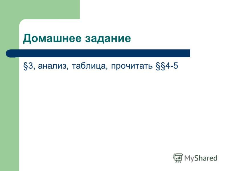 Домашнее задание §3, анализ, таблица, прочитать §§4-5