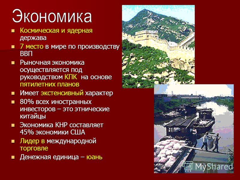 Космическая и ядерная держава Космическая и ядерная держава 7 место в мире по производству ВВП 7 место в мире по производству ВВП Рыночная экономика осуществляется под руководством КПК на основе пятилетних планов Рыночная экономика осуществляется под
