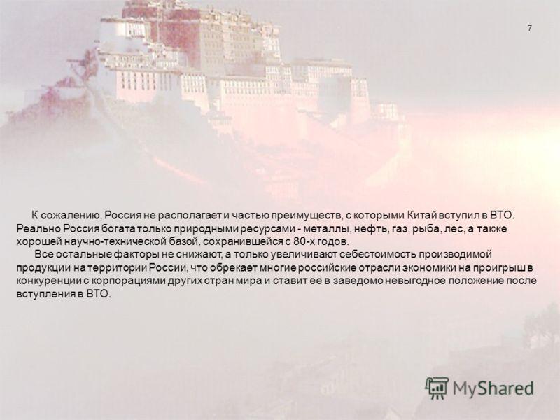 К сожалению, Россия не располагает и частью преимуществ, с которыми Китай вступил в ВТО. Реально Россия богата только природными ресурсами - металлы, нефть, газ, рыба, лес, а также хорошей научно-технической базой, сохранившейся с 80-х годов. Все ост