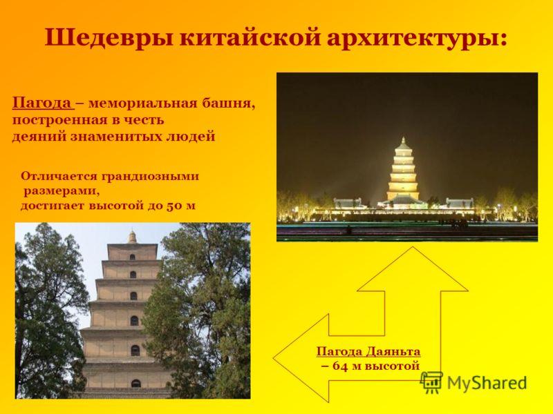 Шедевры китайской архитектуры: Пагода – мемориальная башня, построенная в честь деяний знаменитых людей Отличается грандиозными размерами, достигает высотой до 50 м Пагода Даяньта – 64 м высотой
