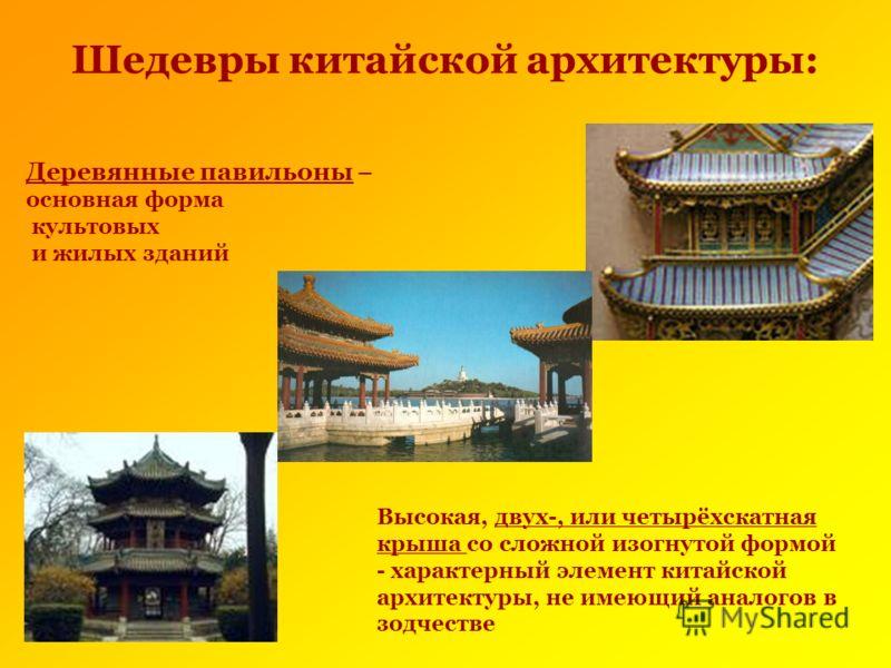 Шедевры китайской архитектуры: Деревянные павильоны – основная форма культовых и жилых зданий Высокая, двух-, или четырёхскатная крыша со сложной изогнутой формой - характерный элемент китайской архитектуры, не имеющий аналогов в зодчестве