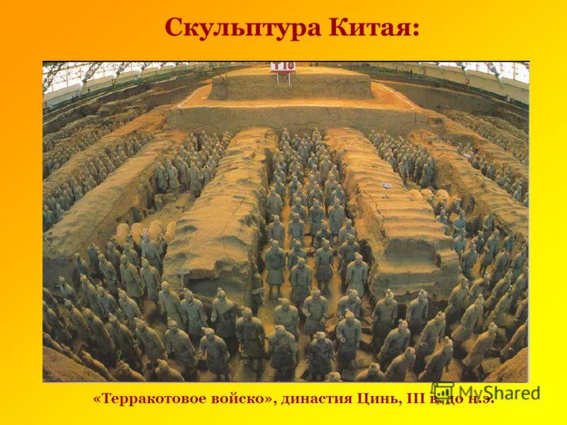Скульптура Китая: «Терракотовое войско», династия Цинь, III в. до н.э.