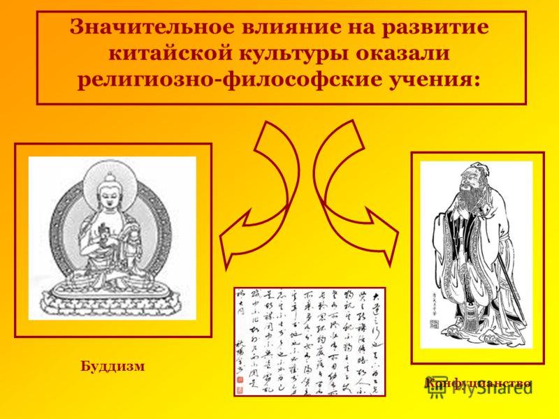 Значительное влияние на развитие китайской культуры оказали религиозно-философские учения: Конфуцианство Буддизм
