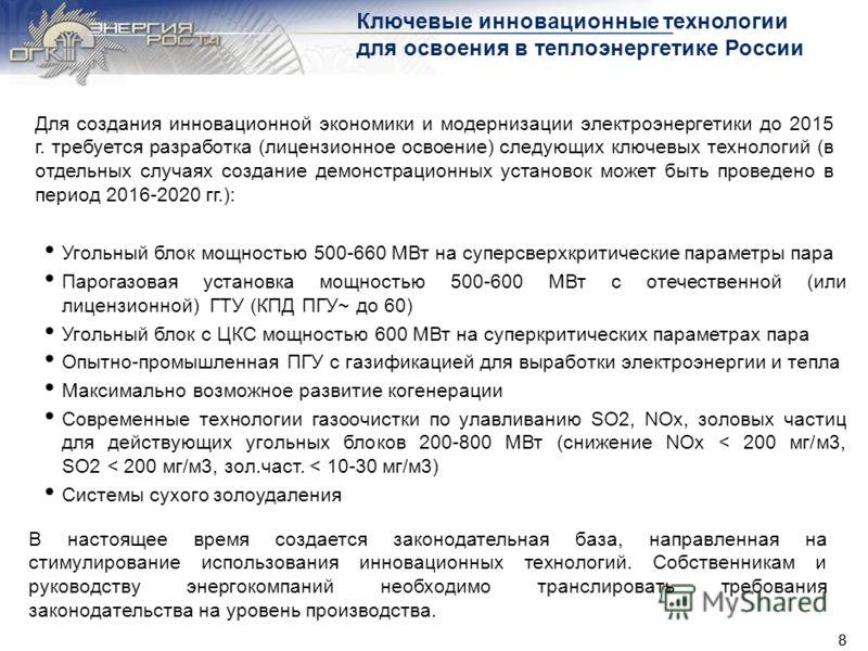 7 Ситуация в области энергоэффективности в России и возможные сценарии развития Ситуация в области энергоэффективности Сценарий развития ситуации Россия наиболее энергоемкая страна Энергоемкость ВВП России: - На 20% выше Китая; - В 3 раза выше Канады