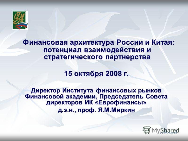 Финансовая архитектура россии и