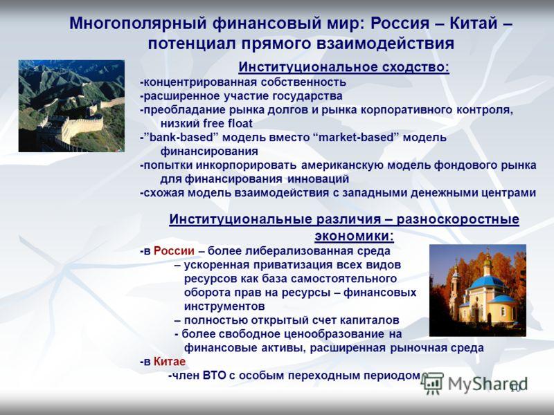 10 Многополярный финансовый мир: Россия – Китай – потенциал прямого взаимодействия Институциональное сходство: -концентрированная собственность -расширенное участие государства -преобладание рынка долгов и рынка корпоративного контроля, низкий free f