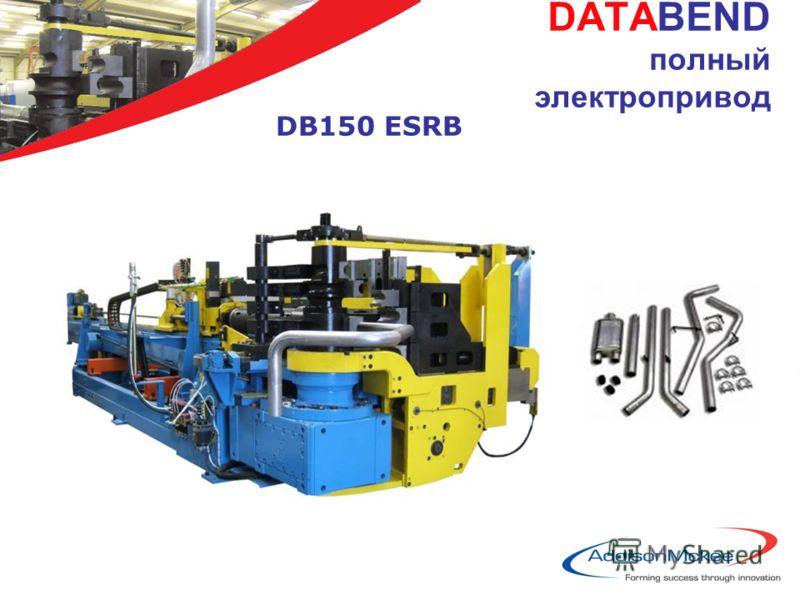 DATABEND полный электропривод DB150 ESRB