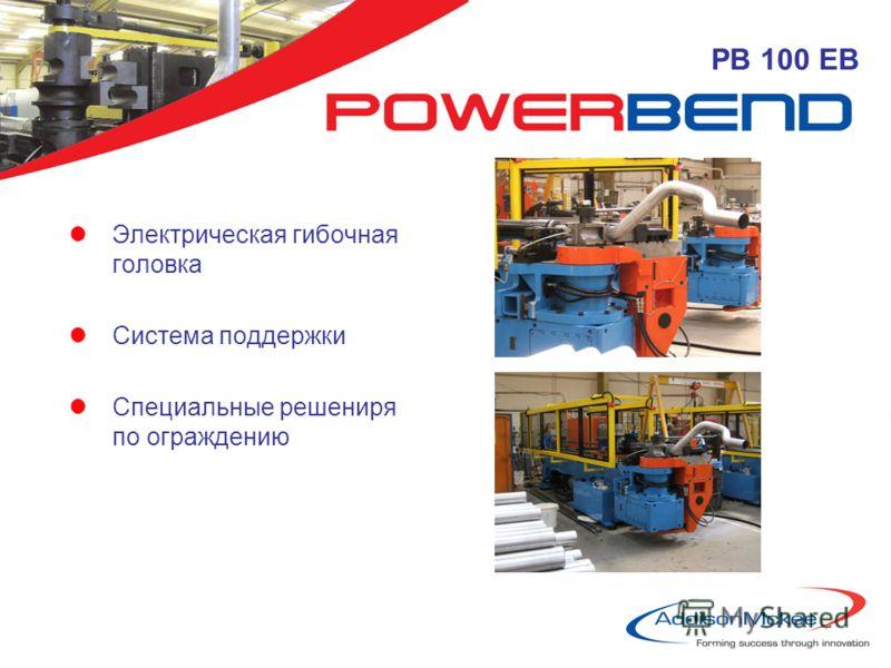 PB 100 EB lЭлектрическая гибочная головка lСистема поддержки lСпециальные решениря по ограждению