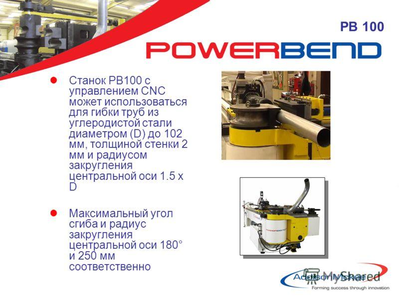 PB100 lСтанок PB100 с управлением CNC может использоваться для гибки труб из углеродистой стали диаметром (D) до 102 мм, толщиной стенки 2 мм и радиусом закругления центральной оси 1.5 х D lМаксимальный угол сгиба и радиус закругления центральной оси