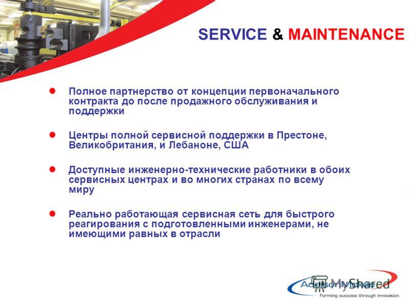 SERVICE & MAINTENANCE lПолное партнерство от концепции первоначального контракта до после продажного обслуживания и поддержки lЦентры полной сервисной поддержки в Престоне, Великобритания, и Лебаноне, США lДоступные инженерно-технические работники в