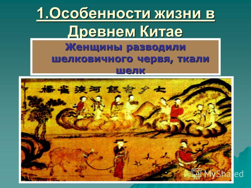 Крестьянская работа делилась на мужскую и женскую Мужчины обрабатывали поля, собирали урожай, занимались охотой и рыбной ловлей