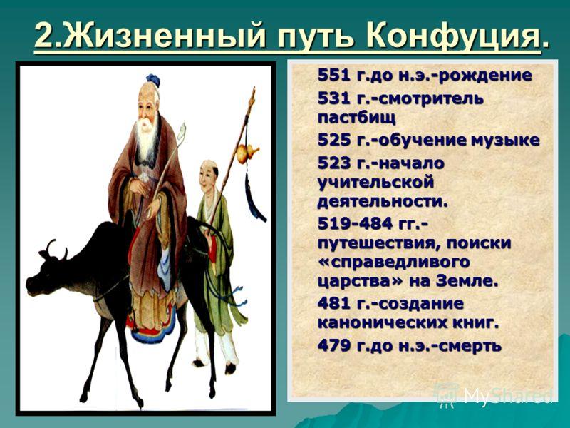 1.Особенности жизни в Древнем Китае Женщины разводили шелковичного червя, ткали шелк