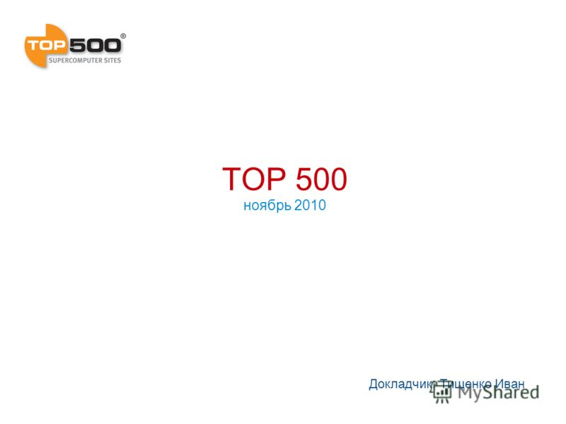 TOP 500 ноябрь 2010 Докладчик: Тищенко Иван