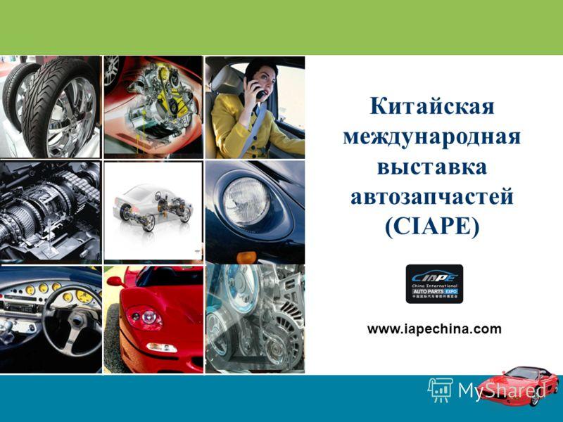www.iapechina.com Китайская международная выставка автозапчастей (CIAPE)