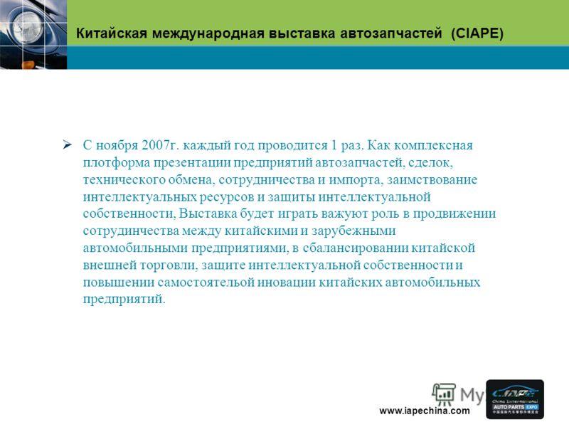 Китайская международная выставка автозапчастей (CIAPE) www.iapechina.com С ноября 2007г. каждый год проводится 1 раз. Как комплексная плотформа презентации предприятий автозапчастей, сделок, технического обмена, сотрудничества и импорта, заимствовани