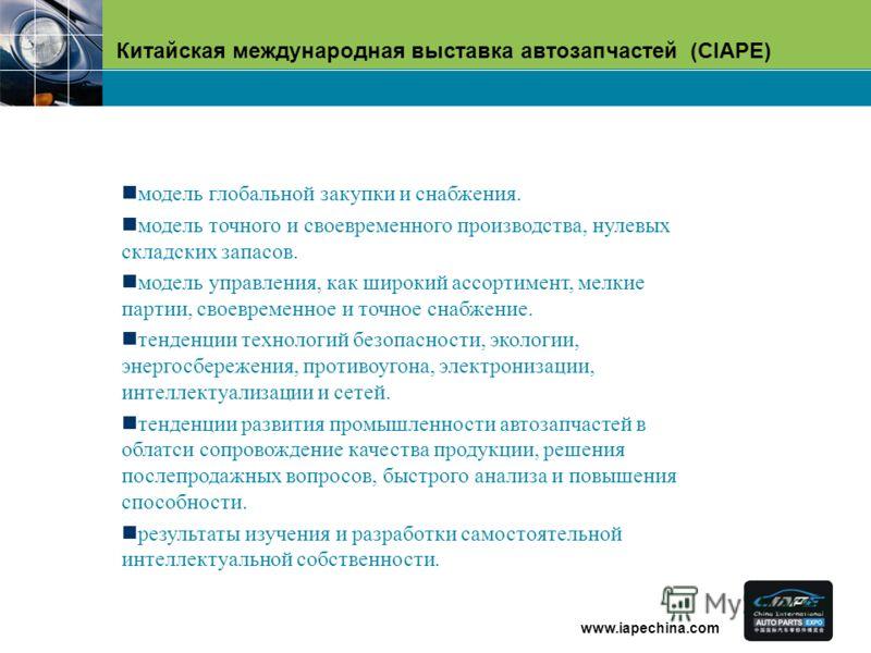 Китайская международная выставка автозапчастей (CIAPE) www.iapechina.com модель глобальной закупки и снабжения. модель точного и своевременного производства, нулевых складских запасов. модель управления, как широкий ассортимент, мелкие партии, своевр