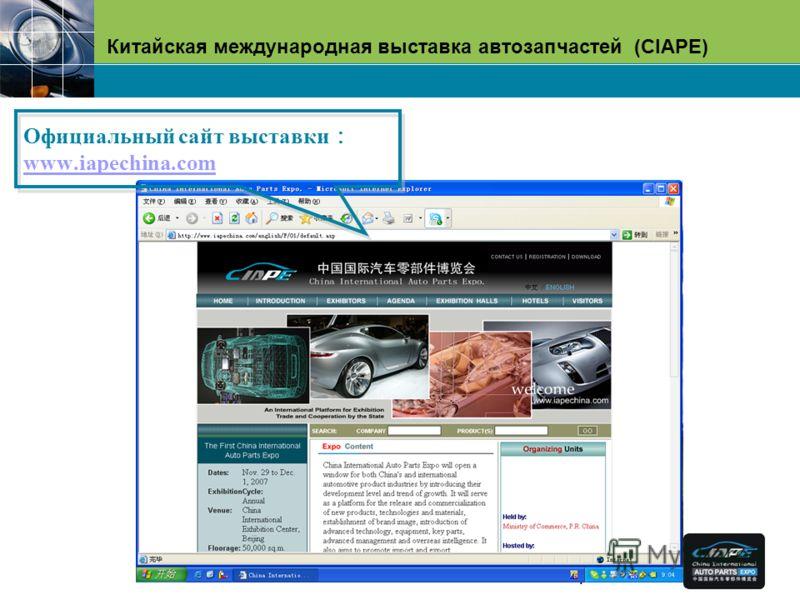 Китайская международная выставка автозапчастей (CIAPE) www.iapechina.com Официальный сайт выставки www.iapechina.com www.iapechina.com
