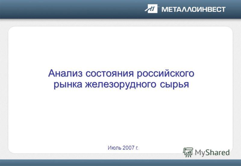 Июль 2007 г. Анализ состояния российского рынка железорудного сырья