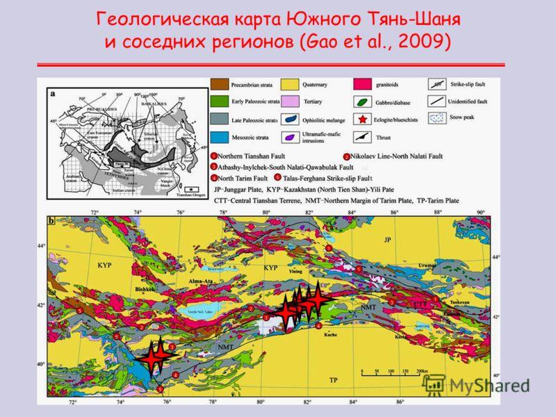 Геологическая карта Южного Тянь-Шаня и соседних регионов (Gao et al., 2009)