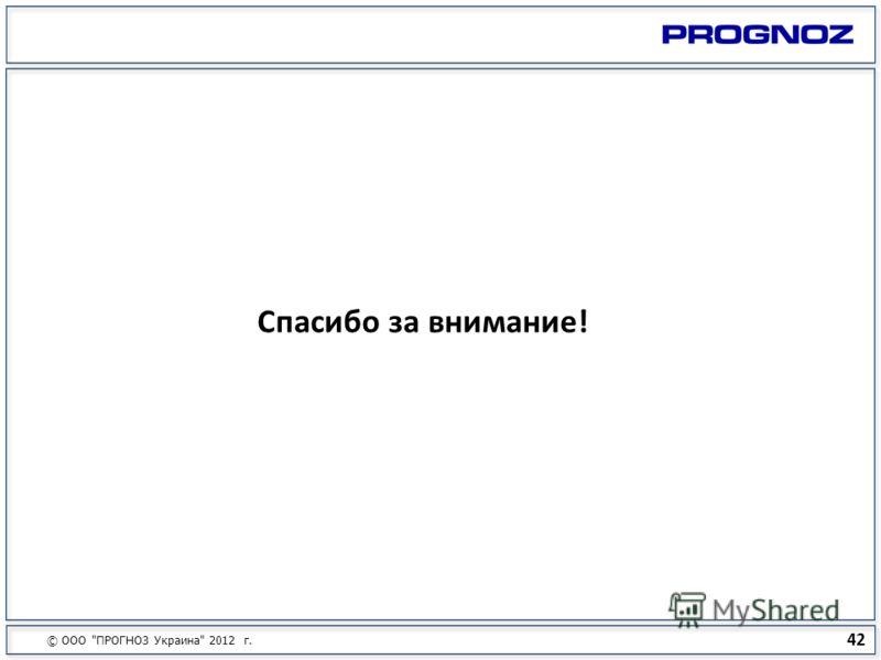42 Спасибо за внимание! © ООО ПРОГНОЗ Украина 2012 г.