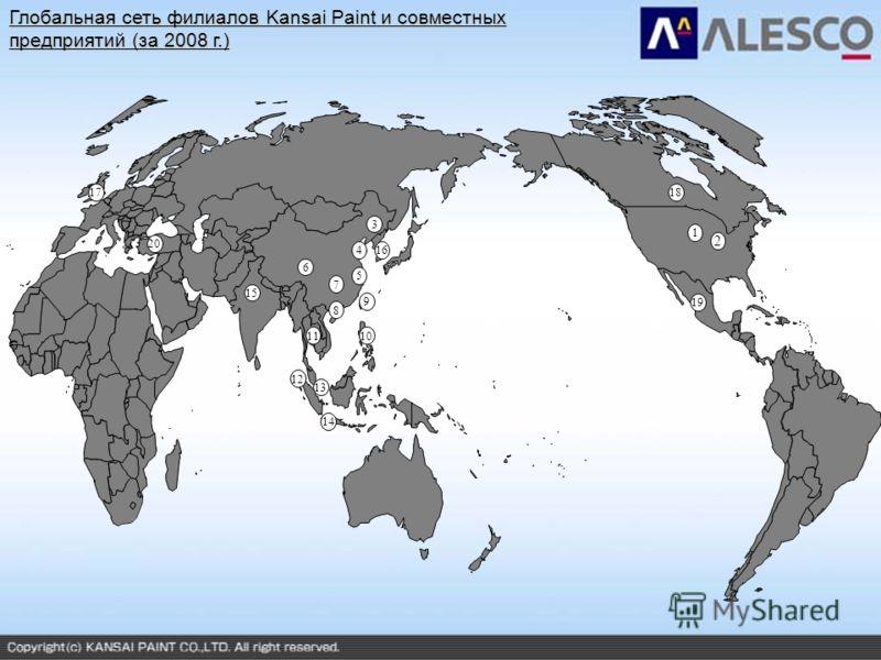 2 1 4 3 5 6 7 8 9 1011 12 13 14 15 16 1718 19 20 Глобальная сеть филиалов Kansai Paint и совместных предприятий (за 2008 г.)