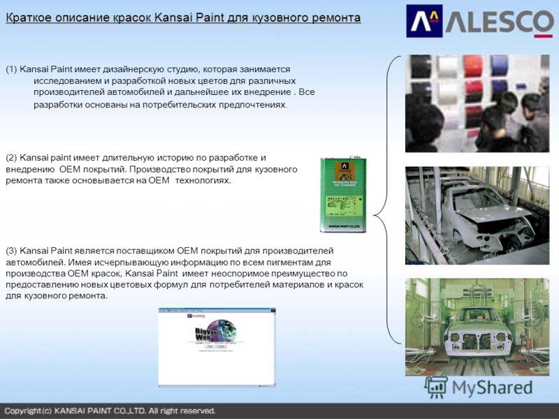Краткое описание красок Kansai Paint для кузовного ремонта (1) Kansai Paint имеет дизайнерскую студию, которая занимается исследованием и разработкой новых цветов для различных производителей автомобилей и дальнейшее их внедрение. Все разработки осно