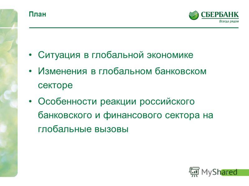 0 Глобальные риски для банковской системы в среднесрочной перспективе К.В. Юдаева, Руководитель Центра макроэкономических исследований Сбербанка России март 2012 РСПП, Москва