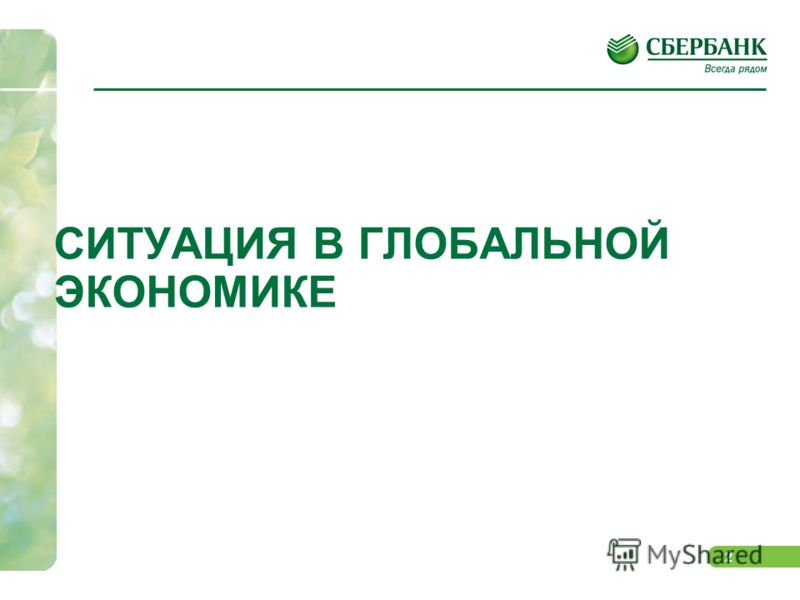 1 План Ситуация в глобальной экономике Изменения в глобальном банковском секторе Особенности реакции российского банковского и финансового сектора на глобальные вызовы