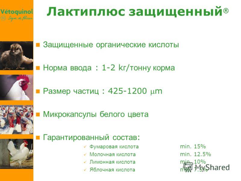 Защищенные органические кислоты Норма ввода : 1-2 k г / тонну корма Размер частиц : 425-1200 m Микрокапсулы белого цвета Гарантированный состав : Фумаровая кислота min. 15% Молочная кислота min. 12.5% Лимонная кислота min. 10% Яблочная кислота min. 7