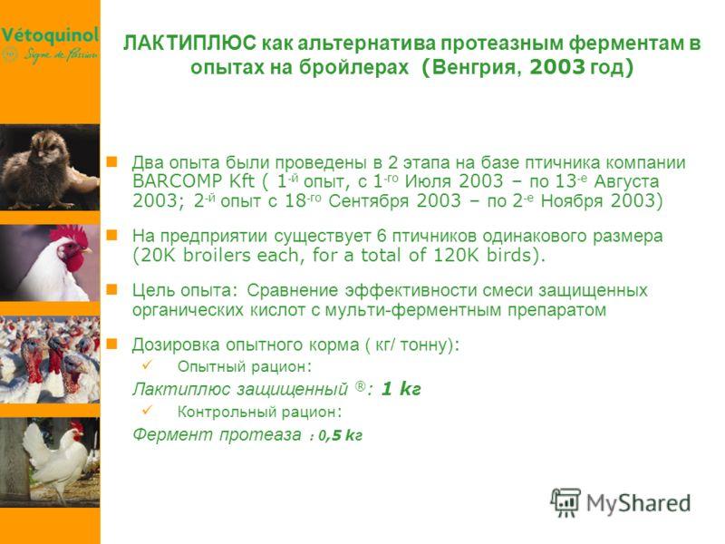 Два опыта были проведены в 2 этапа на базе птичника компании BARCOMP Kft ( 1 -й опыт, с 1 -го Июля 2003 – по 13 -е Августа 2003; 2 -й опыт с 18 -го Сентября 2003 – по 2 -е Ноября 2003) На предприятии существует 6 птичников одинакового размера (20K br