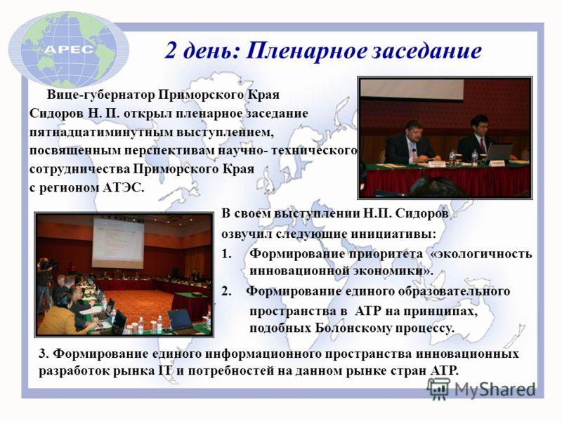 2 день: Пленарное заседание Вице-губернатор Приморского Края Сидоров Н. П. открыл пленарное заседание пятнадцатиминутным выступлением, посвященным перспективам научно- технического сотрудничества Приморского Края с регионом АТЭС. В своем выступлении