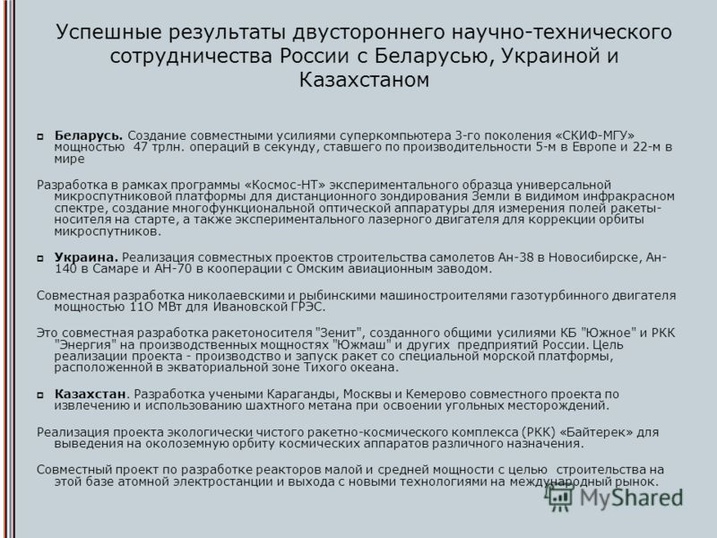 Успешные результаты двустороннего научно-технического сотрудничества России с Беларусью, Украиной и Казахстаном Беларусь. Создание совместными усилиями суперкомпьютера 3-го поколения «СКИФ-МГУ» мощностью 47 трлн. операций в секунду, ставшего по произ