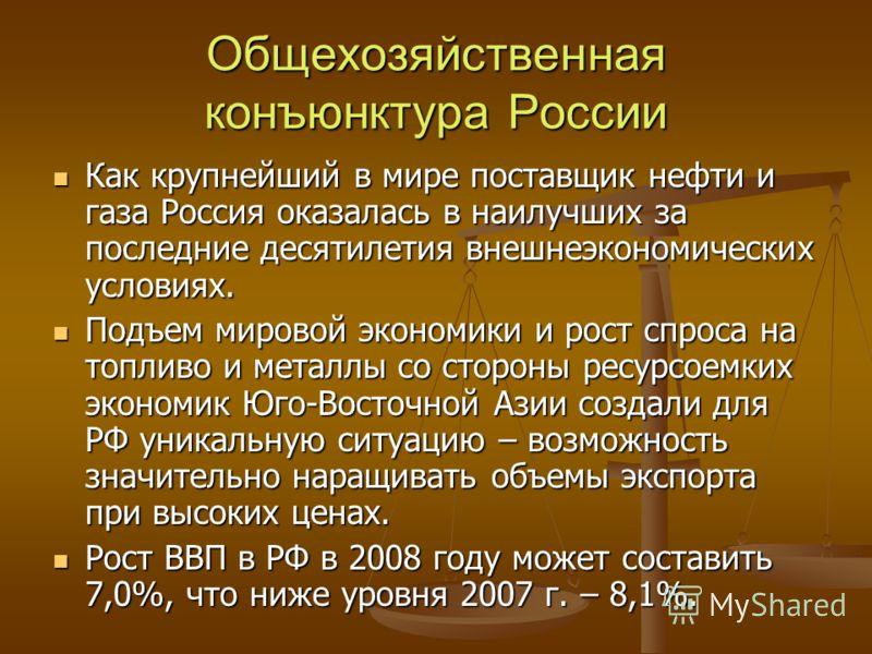 Общехозяйственная конъюнктура России Как крупнейший в мире поставщик нефти и газа Россия оказалась в наилучших за последние десятилетия внешнеэкономических условиях. Как крупнейший в мире поставщик нефти и газа Россия оказалась в наилучших за последн