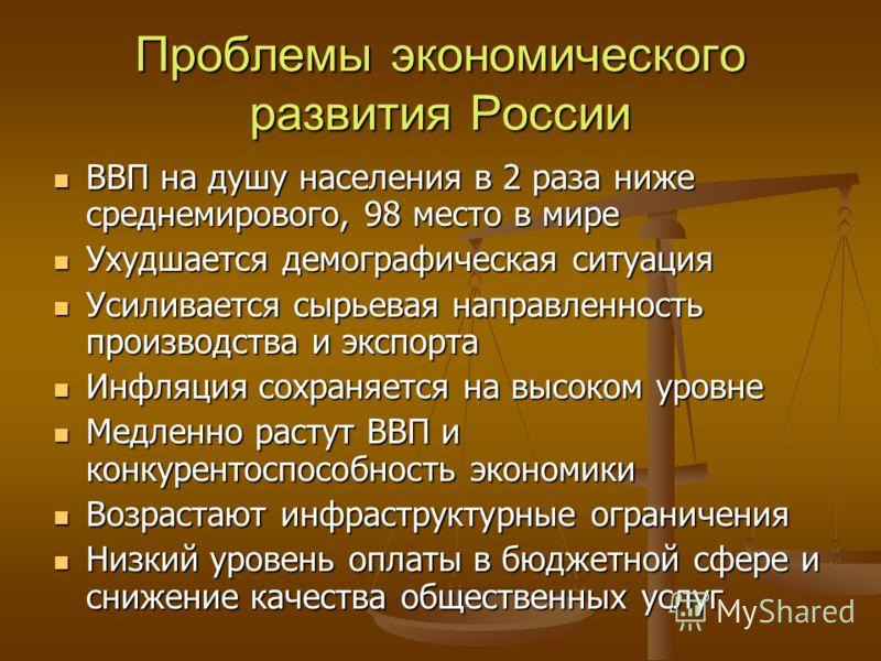 Проблемы экономического развития России ВВП на душу населения в 2 раза ниже среднемирового, 98 место в мире ВВП на душу населения в 2 раза ниже среднемирового, 98 место в мире Ухудшается демографическая ситуация Ухудшается демографическая ситуация Ус