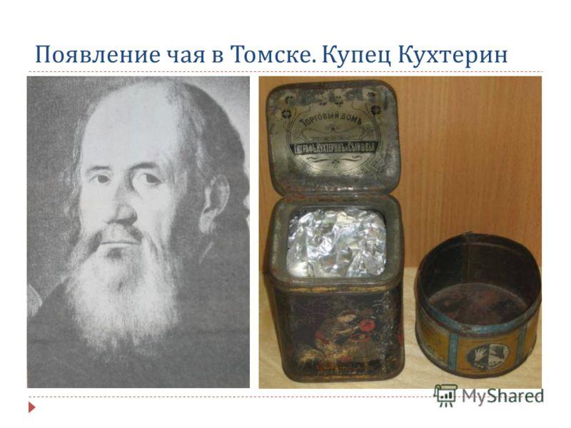 Появление чая в Томске. Купец Кухтерин