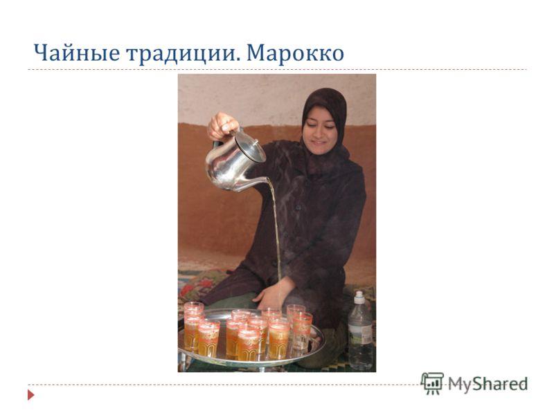 Чайные традиции. Марокко