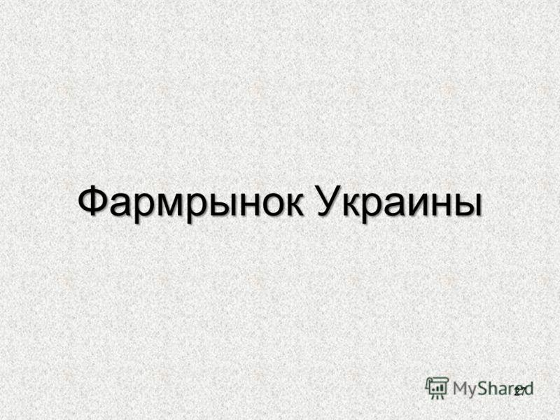 27 Фармрынок Украины