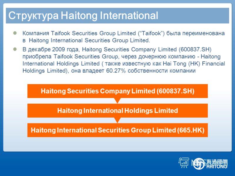 Структура Haitong International Компания Taifook Securities Group Limited (Taifook) была переименована в Haitong International Securities Group Limited. В декабре 2009 года, Haitong Securities Company Limited (600837.SH) приобрела Taifook Securities