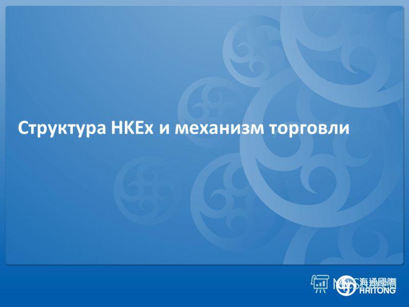 Структура HKEx и механизм торговли