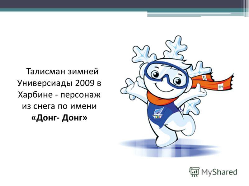 Талисман зимней Универсиады 2009 в Харбине - персонаж из снега по имени «Донг- Донг»