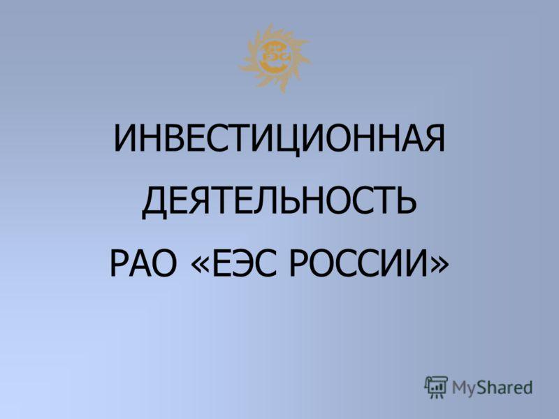 ИНВЕСТИЦИОННАЯ ДЕЯТЕЛЬНОСТЬ РАО «ЕЭС РОССИИ»