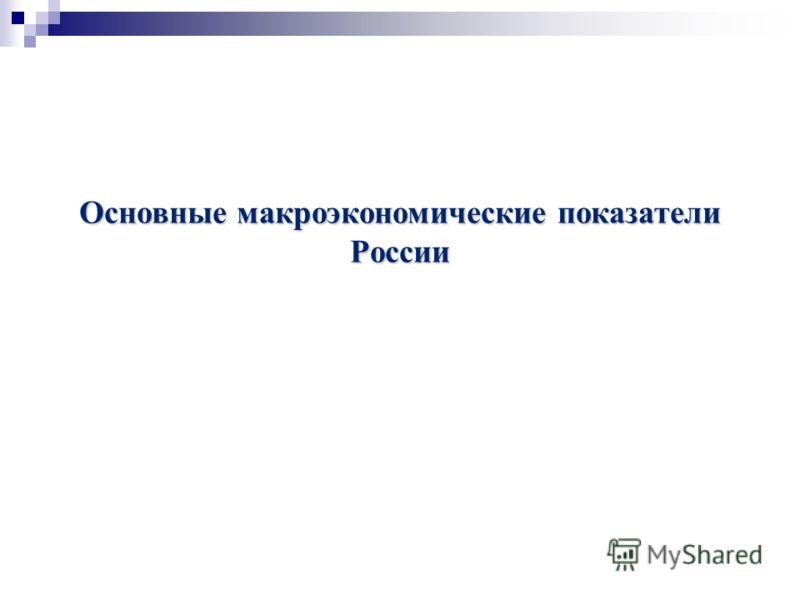 Основные макроэкономические показатели России